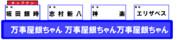 オールスター感謝祭のチーム戦の座席(万事屋銀ちゃんチーム編)