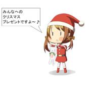 みんなへのプレゼント