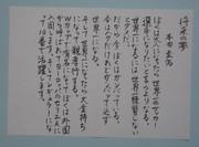 本田圭佑の卒業文集 を臨書
