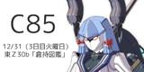 C85 告知1