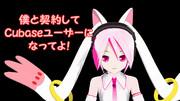 ミQB「僕と契約してCubaseユーザーになってよ!」