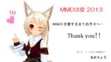 【MMDは愛 2013】ありがとうMMD