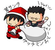 茸サンタ&ガッチマンおとーさん