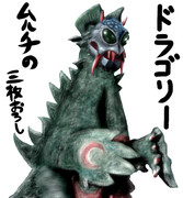 ドラゴリー 【ゆっくり妖夢がみんなから学ぶ ウルトラ怪獣絵巻】用イラスト