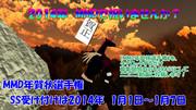 【MMD年賀状選手権】新年のあいさつ一緒にしませんか?【MMDイベント告知】