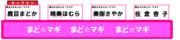 オールスター感謝祭のチーム戦の座席(魔法少女まどか☆マギカチーム編)メンバー変更版