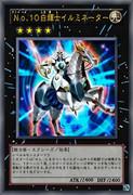 遊戯王ゼアルⅡ133話で出てきたカード(制作途中のため代替品)