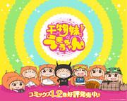 「干物妹!うまるちゃん」コミックス第2巻発売記念壁紙(1280×1024)