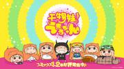 「干物妹!うまるちゃん」コミックス第2巻発売記念壁紙(1920×1080)