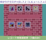 【Minecraft 】ゆかりテクスチャβ2.7.2(1.6.x~1.7.x専用)