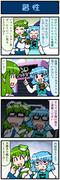 がんばれ小傘さん 1113