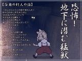 【都市伝説】人喰いブラックタイガー