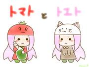 トエトとトマト