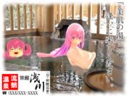 【MMD鉄道車内広告】温泉旅館「浅川」