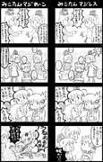 【四コマ】みこたんマジおこ