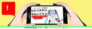 【MMD鉄道車内広告】ながら歩きは危ないですよッ!