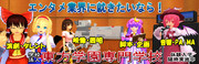 【M鉄車内広告募集(東武編)】東方学園専門学校