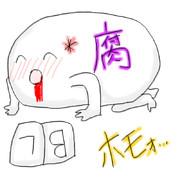 ┌(腐┌^p^)┐ホモォ・・・・描いてみた!