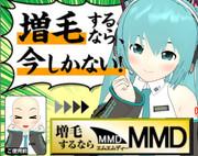 【MMD】ミクさんで「増毛?」