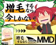 【MMD】てとねぇも「増毛?」