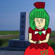 北海道旅行中の鍵山雛ちゃん