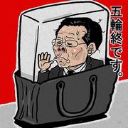 猪瀬知事辞任