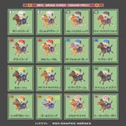 ハコウマ。 有馬記念 BOX-SHAPED HORSES