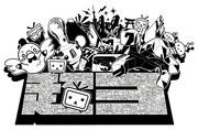 駄菓子パッケージ風超会議3ロゴ案