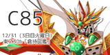 C85 ゲスト告知2