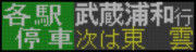 E233系7000番台 各駅停車武蔵浦和行き