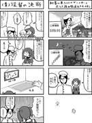 艦これフリーダム漫画 その4 「漢字と家具」