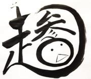 書道で超会議3ロゴマーク ②