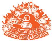 ニコニコ超会議3 ロゴ案