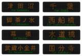 209系・E231系 中央・総武線 LED表示