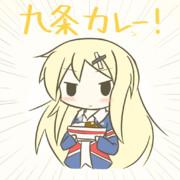 九条カレ(ン)ー