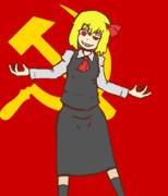共産主義者ルーミア