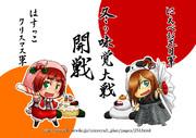 2013冬の味覚対戦開戦!