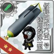 空母にスロット装備すると飛行場姫に大ダメージを与え得る爆弾