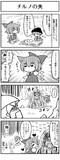 【東方】 チルノの夫 【4コマ】
