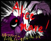 [Alice mare]アレンの来る前は・・・