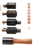 【C85】新刊手榴弾本『日本の手投弾薬 1』