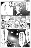C85告知2 まど☆マギ(バレ)宇宙激おこ