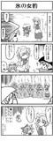 【東方】 氷の女豹 【4コマ】