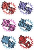 【艦これ素材】艦船ステータスアイコン04