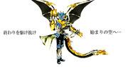 黄金無限竜