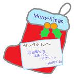 サンタさんへ(みんなで書こう!)