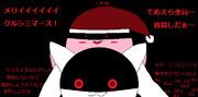 ×メリークリスマス 〇メリークルシミマス