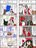艦これフリーダム漫画 その5 「クリスマスとプレゼント」
