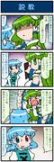 がんばれ小傘さん 1121