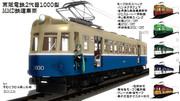 京阪1000型(2代目)、デビュー!
